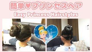 【簡単ヘアアレンジ】 簡単プリンセスヘア シンデレラ の ヘアスタイルの作り方 キッズヘアアレンジ 子供ヘアスタイル ★ Easy Princess Hairstyles Cinderella