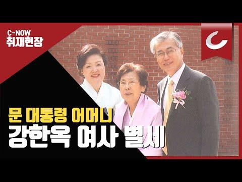 문재인 대통령 어머니 강한옥 여사 별세 / 조선일보