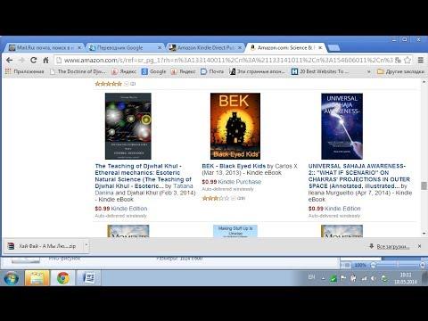 Как издать (опубликовать) книгу на Amazon бесплатно. How To Publish A Book On Amazon.