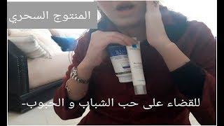 روتين لعلاج حبوب الوجه بسرعة /المنتوج السحري للقضاء على حب الشباب