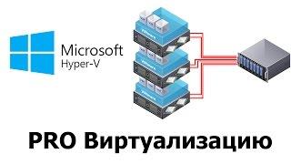 #5 PRO виртуализация серверов