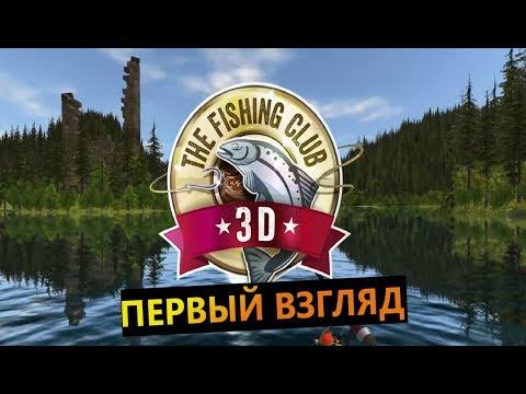 The Fishing Club 3D # Аркадная рыбалка (первый взгляд) (думаем о названии клуба)