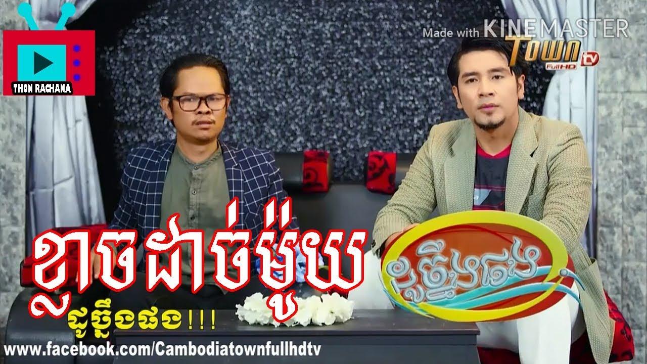 ដូច្នឹងផងកម្មពិធីតារាកិត្តិយស / Doch Cherng Pong / TOWN FULL HDTV