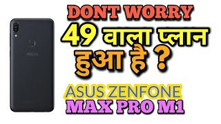 Asus zenfone Max Pro Mi | 49 Protection Plan