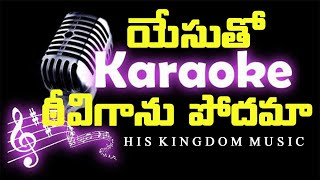 YesuthoTeevi gaanu podhama with Lyrics KARAOKE Christian Song ( VOCAL CUT TRACK)