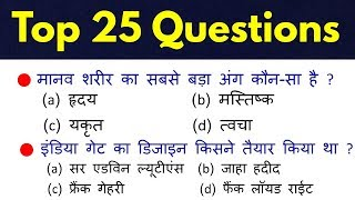 Top 25 Science, General awareness & Current Affairs questions for - RPF, SSC-GD, VDO, UPP & all