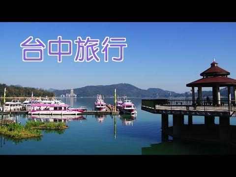 如何玩转台中?|台湾旅游Taiwan Travel Guide:Taichung
