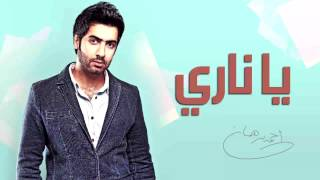أحمد برهان - يا ناري (النسخة الأصلية) | 2014