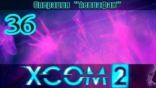 Прохождение XCOM 2 [1080p|60fps] #36 - Падение Старейшин (ФИНАЛ)