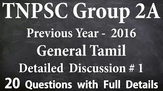TNPSC Group 2A  Previous year Questions and  Answers 2016 - Tamil - Q1 to 20 - Part 1