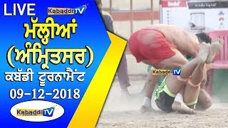 🔴 [LIVE] Mallian (Amritsar) Kabaddi Tournament 09 12 2018 www.Kabaddi.Tv
