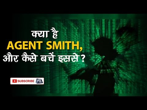 Android यूजर्स पर Agent Smith मैलवेयर का अटैक | Tech Tak