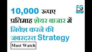 How to invest 10000 Per Month In Stock Market l Hindi l Financial Guruji