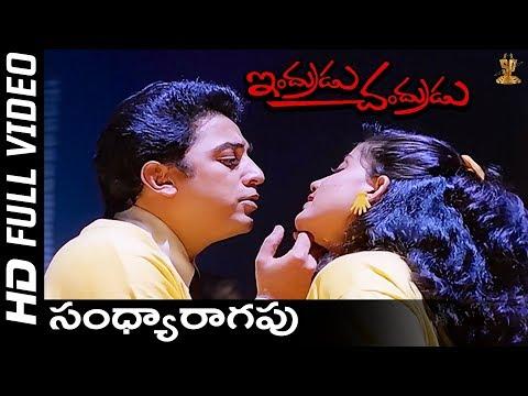 Sandhya Ragapu Full HD Video Song | Indrudu Chandrudu Movie | Kamal Hassan, Vijayashanti  | SP Music