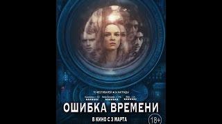 Ошибка времени 2016 трейлер русский | Filmerx.Ru