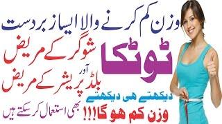 weight loss tips | wazan kam karne ke totke in urdu | weight loss tips for sugar and BP patients