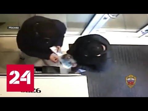 В Москве мошенники заполняли банкоматы билетами банка приколов - Россия 24