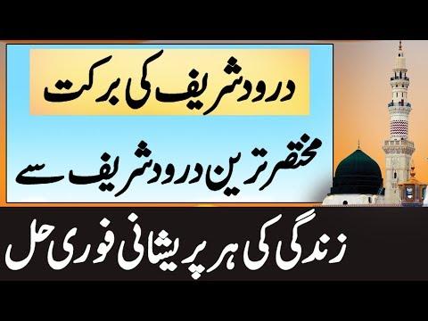 Darood Sharif ki Fazilat - Tamam Mushkilat Or Preshanian Fori Khatam
