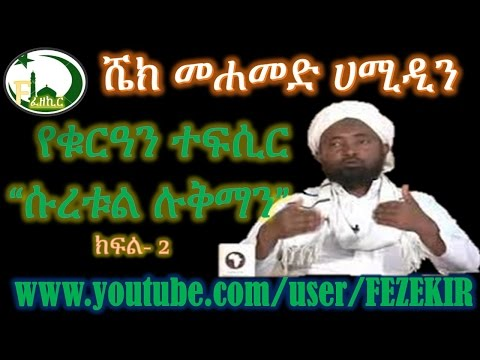 YeQur'an Tefsir Suretul Luqman | የቁርዐን ተፍሲር ሱረቱል ሉቅማን- Part 02 ~ Sheikh Mohammed Hamidiin