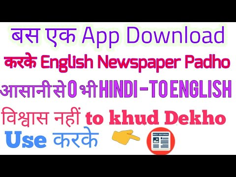 The Hindu Editorial | Best App For Reading In Hindi Of English Newspapers||