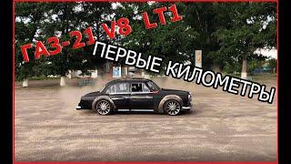 Газ-21 V8, первые километры....