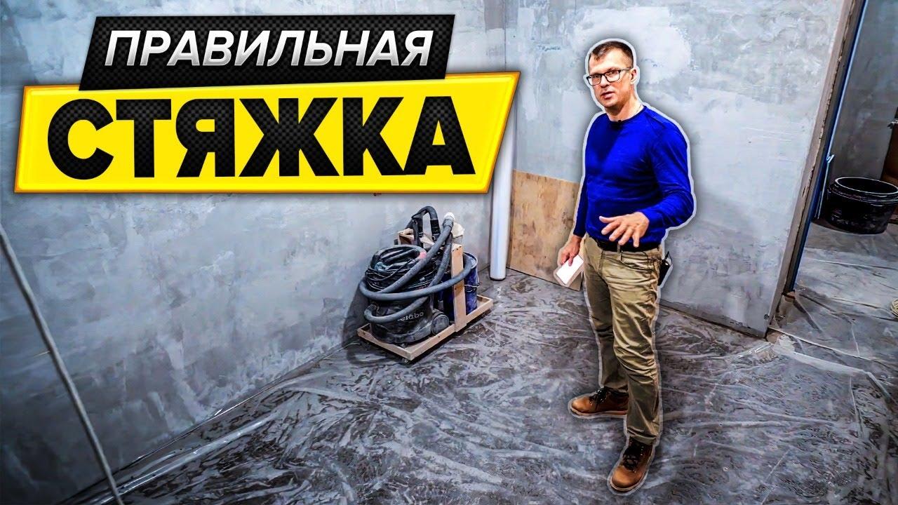 9 СОВЕТОВ по ремонту в новостройке | Откуда трещины в стяжке | Правильная стяжка | ЖК Сердце Столицы