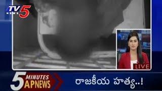 Andhra News Headlines | 17th June 2017 | TV5 News
