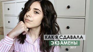 видео Экзамены