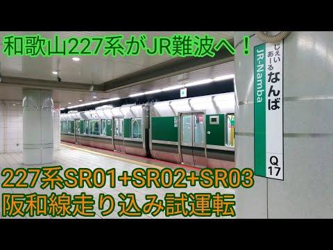 227系1000番台難波へ運用開始後はないであろう6両編成227系SR01+SR02+SR03 阪和線走り込み試運転