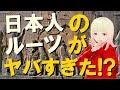 【衝撃】日本人の祖先はシュメール人だった!?天孫降臨はアヌンナキの事なのか?【驚愕】