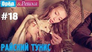 #18 Райский Тунис. Орёл и Решка. Рай и Ад. UKR