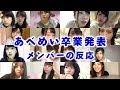 阿部芽唯(あべめい) 卒業発表 メンバーの反応 の動画、YouTube動画。