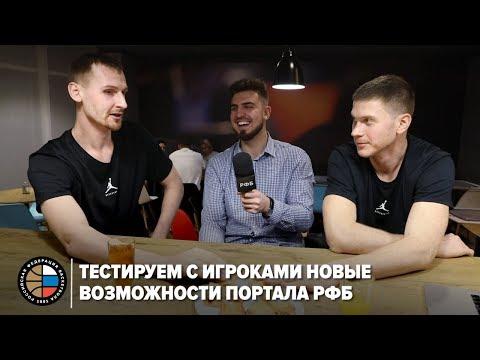Тестируем с игроками новые возможности портала РФБ