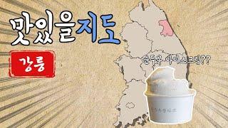 [맛있을지도] 강릉 찐맛집을 유념해두시오! 노광고 노홍보 (강원도 강릉 여행정보)
