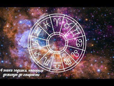 Знаки зодиака,которые живут долго