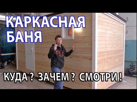 Каркасная ПЕРЕВОЗНАЯ (мобильная) баня 2,5 х 5.  Под ключ.