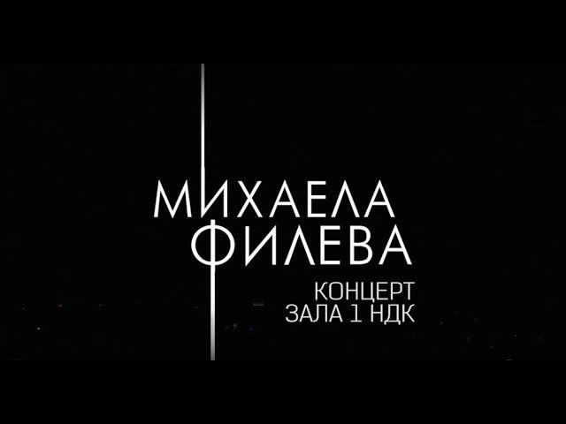 Mihaela Fileva - Live at Hall 1, NDK, Sofia 2019 (Full Concert) HD