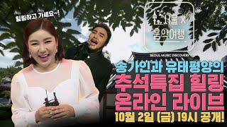 [공연예고] 서울X음악여행 | 신명나는 서울 UNIQU…