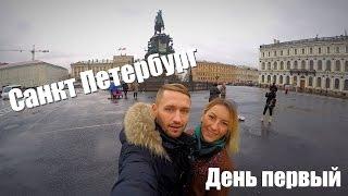 Санкт Петербург  День первый | Travel to Saint Petersburg  First day(, 2016-02-03T08:56:16.000Z)