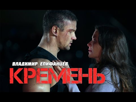 КРЕМЕНЬ - Боевик / Все серии подряд - Видео онлайн