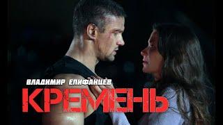 Download КРЕМЕНЬ - Боевик / Все серии подряд Mp3 and Videos