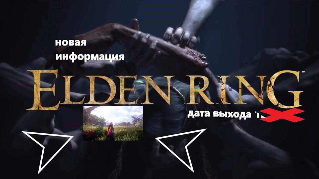Elden Ring Дата выхода? Новая информация? Фейковый геймлпей ! GSM 2020