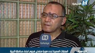 السلطات المصرية تحدد هوية منفذي هجوم اعتداء محافظة الجيزة