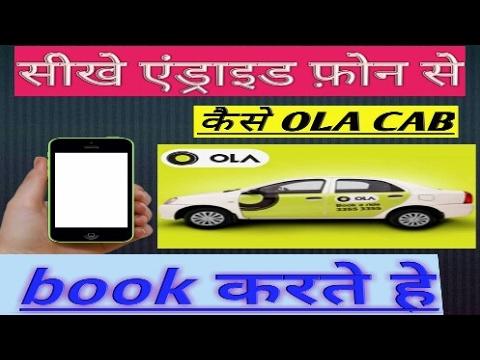 सीखे Ola cab कैसे बुक करते है payment कैसे देते है जाने deails || hindi ||
