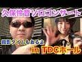 久保怜音ソロコンサートに行ってきた inTDCホール 2020/1/26