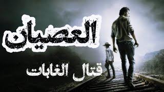 مسلسل العصيان الحلقه الاولى (1)|| قتال وانتقام ..؟