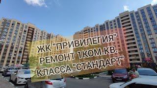 "Ремонт квартир в Анапе. 1ком.кв. класса ""Стандарт"", в ЖК "" Привилегия"", г. Анапа"