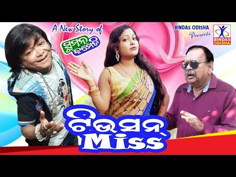 TUTION MISS || New Odia Comedy || Suman Comedy || Hemanta Dash || Bindas Odisha
