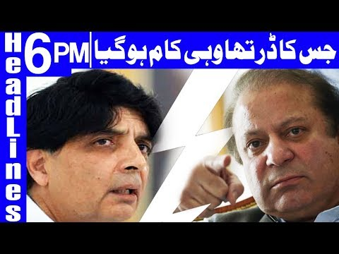 Nawaz Sharif gives Chaudhry Nisar the cold shoulder - Headlines 6 PM - 25 April 2018 | Dunya News