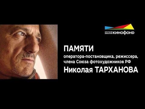Памяти Николая Тарханова
